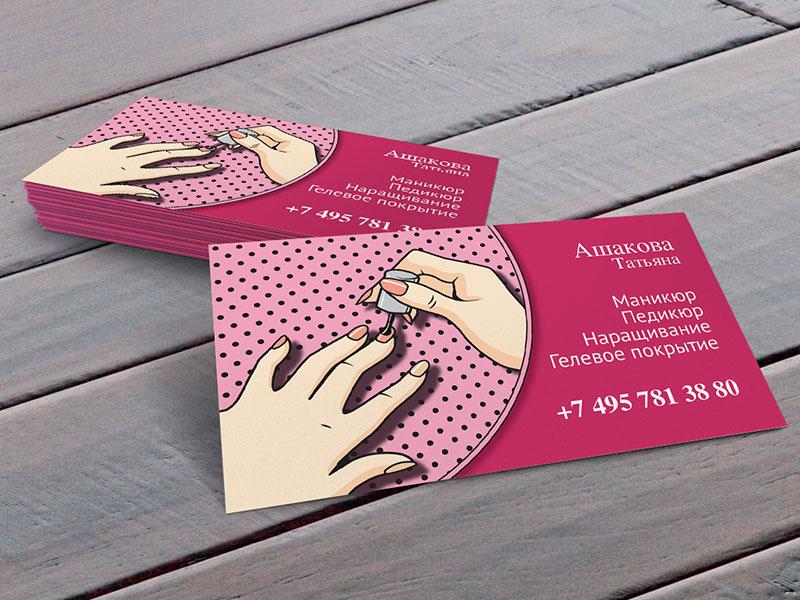 Красивые визитки для маникюра и педикюра