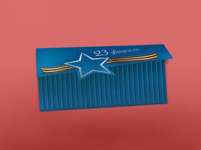Дизайнерская открытка 23 февраля