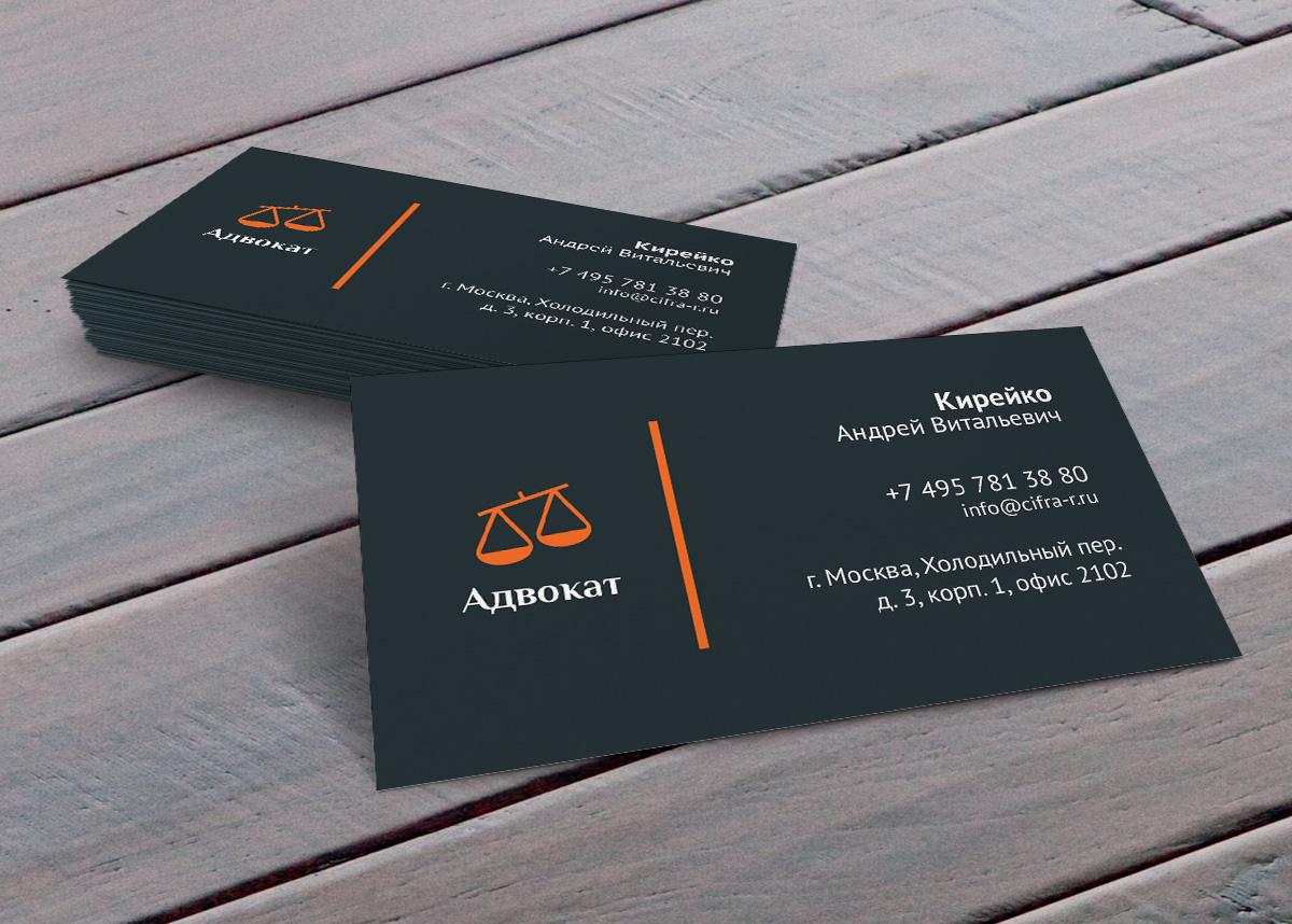Скачать шаблон визитки юриста