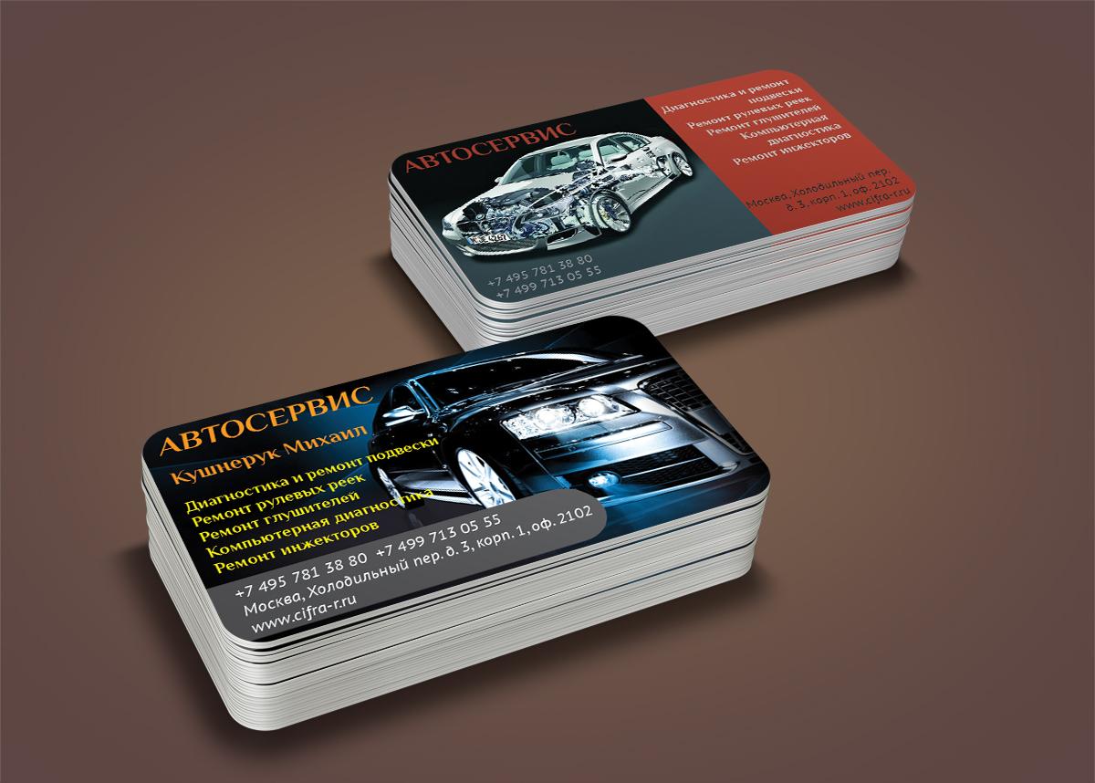 Дизайн визиток автосервис