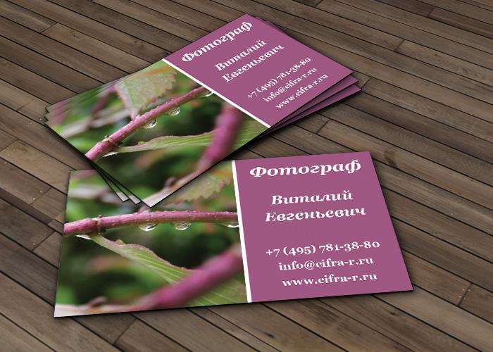 визитки шаблоны своими руками бесплатно онлайн - фото 3