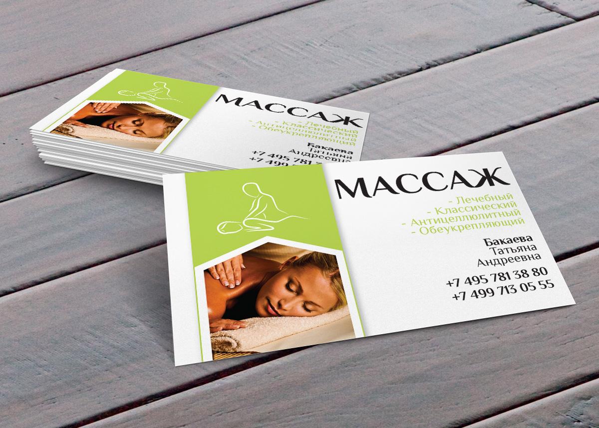 Фон на визитки для салонов красоты
