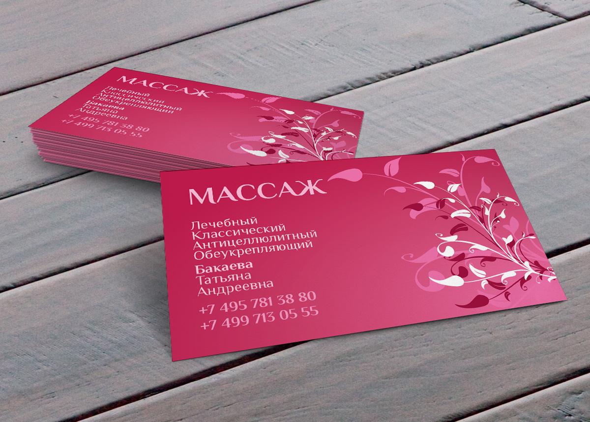 Образец визитка на массаж фото