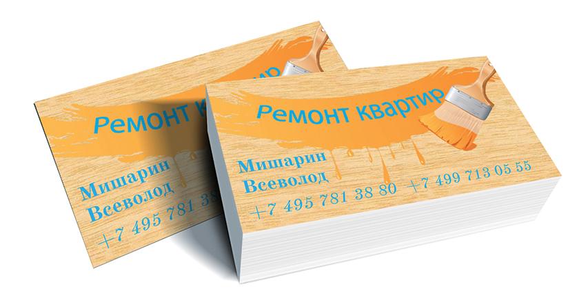 Шаблоны визиток ремонт квартир скачать бесплатно