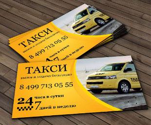 Визитки такси шаблоны и образцы как
