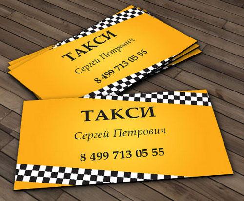 карточка таксиста образец